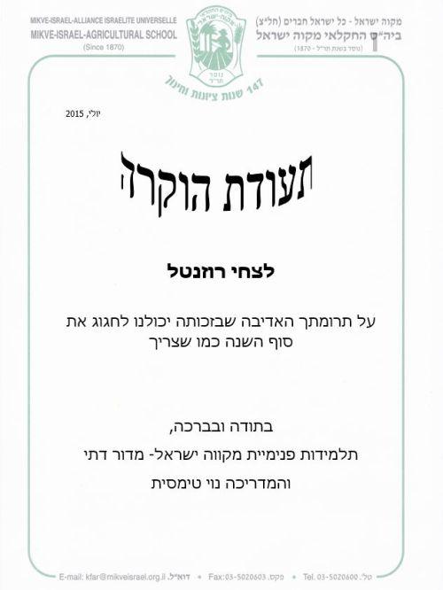 תעודת הוקרה ל- צחי רוזנטל תרומה לפנימייה מקווה ישראל ממליצים עדויות ביקורת חוות דעת