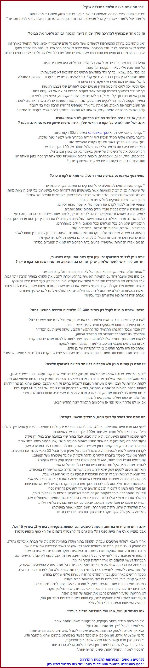 צחי רוזנטל ישראל היום