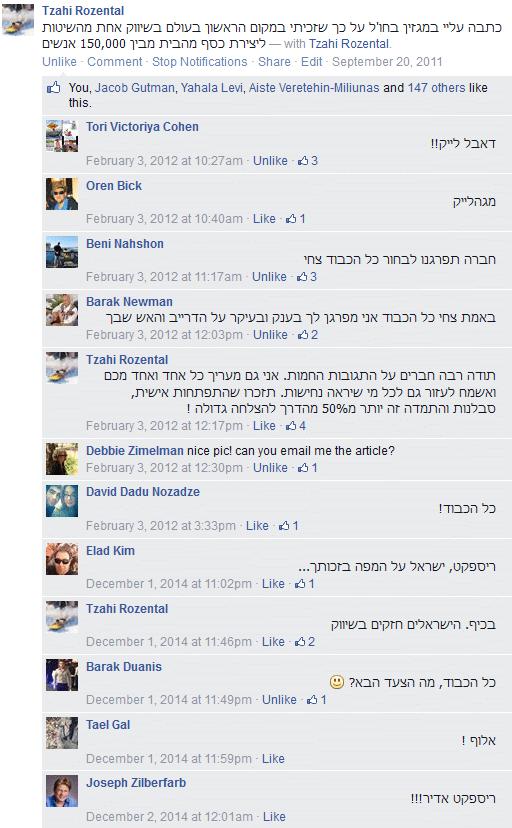 צחי רוזנטל נגד גוגל פייסבוק
