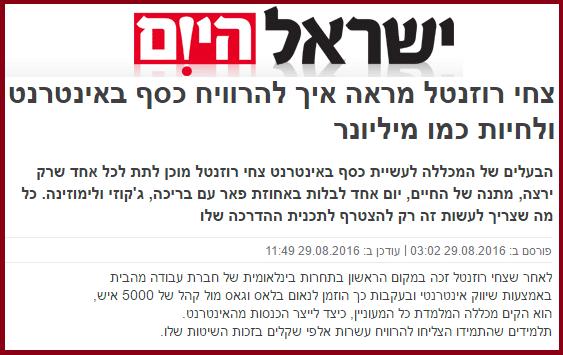 ישראל היום - כתבה על צחי רוזנטל
