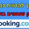 שיווק שותפים בוקינג | מדריך איך להרוויח כסף עם שיווק שותפים בוקינג