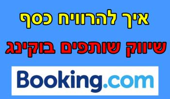 שיווק שותפים בוקינג - איך להרוויח כסף עם שיווק שותפים בוקינג 1