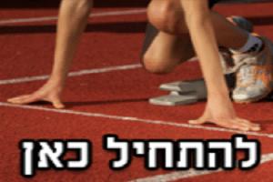 רשת שותפים בישראל - תוכנית שותפים מומלצת