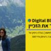 יהודית דויטש בונה אתרים עם דיגיטל בלוקס ללא ניסיון קודם בבניית אתרים