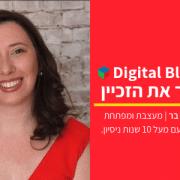 דיגיטל בלוקס עדות עדויות