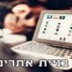 הקמת מוצר דיגיטלי,רעיונות למוצר דיגיטלי