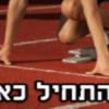 תוכנית שותפים בישראל